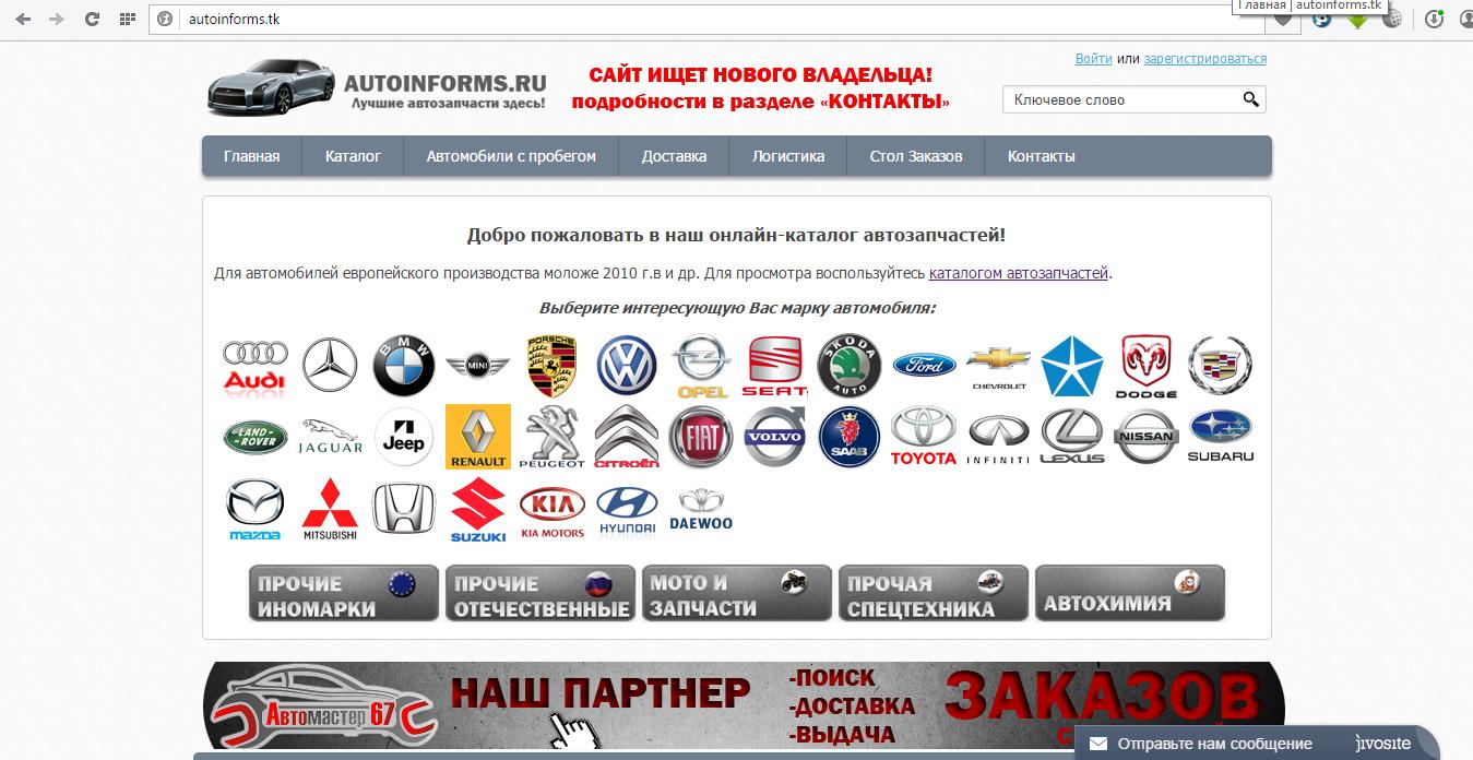 Программу Для Стол Заказов Автозапчастей