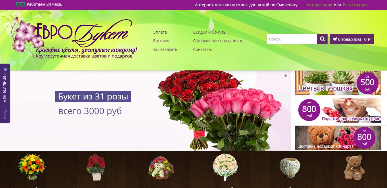Доставка цветов и подарков смоленск 61